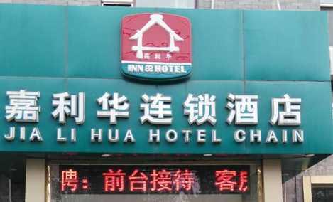 嘉利华连锁酒店(颐和园店) - 大图