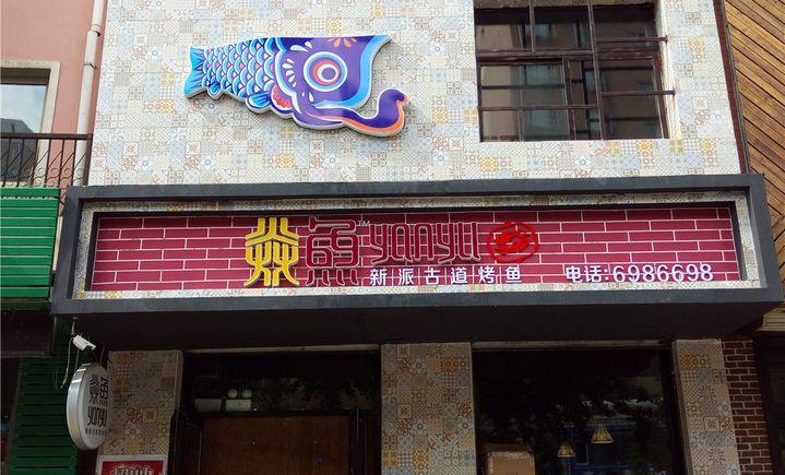 焱鱼新派古道烤鱼