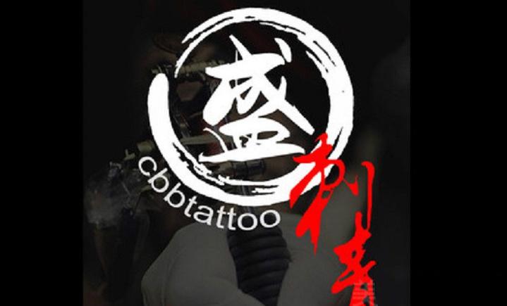 盛刺青纹身工作室(望海国际店)