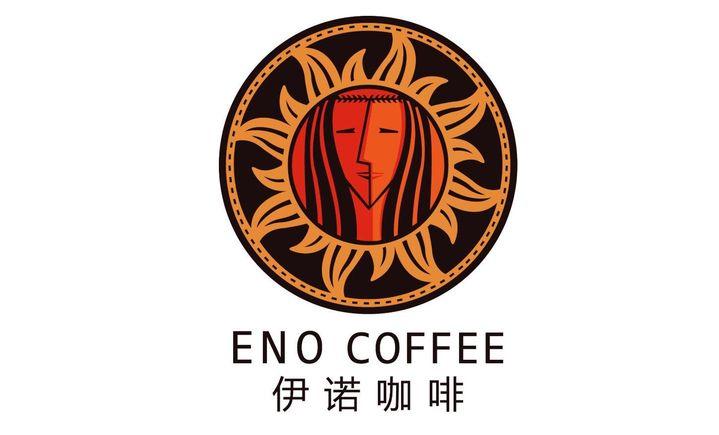 伊诺咖啡(星站路店)