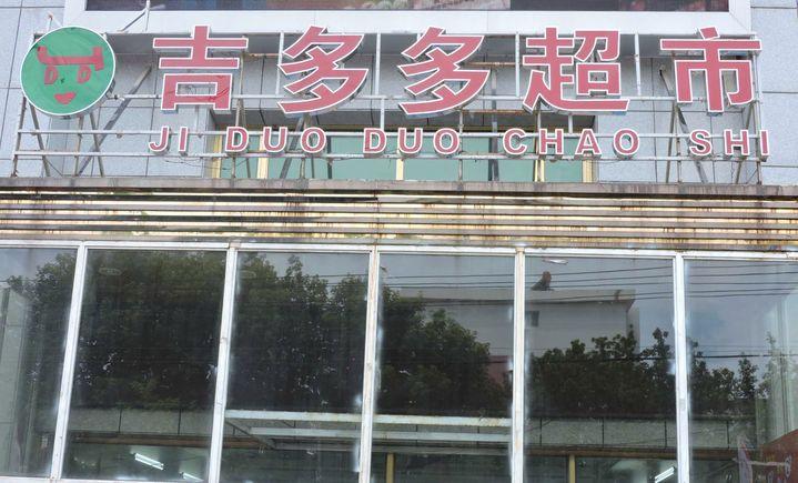 吉多多超市