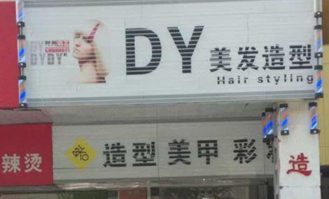 DY美发造型