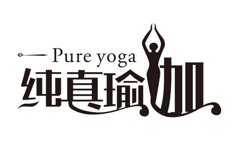 纯真瑜伽 - 大图