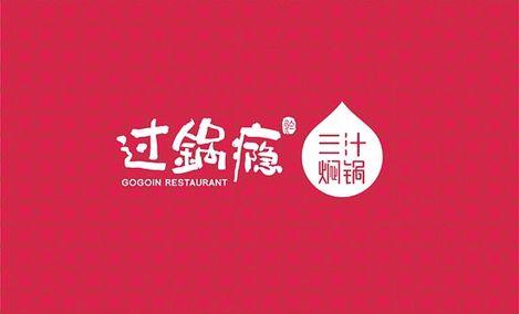 过锅瘾三汁焖锅(骡马市店)