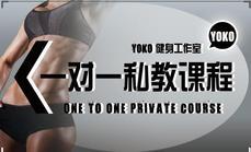YOKO健身一对一私教课