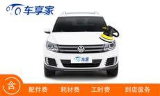 车享家汽车打蜡和检测服务