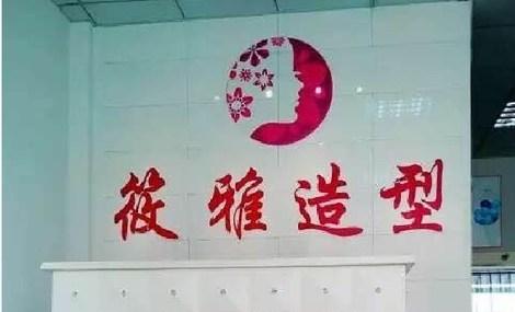 筱雅化妆美甲美容培训
