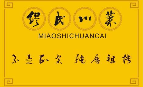 缪氏川菜(莞城万科店)
