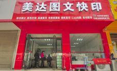 美达图文(农业路分店)