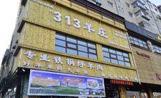 313羊庄专业铁锅烀羊肉(旗舰店)