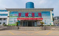 北京京顺医院
