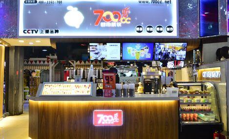 700cc都市茶饮(太原街2店)