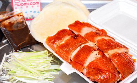 正宗北京片皮烤鸭(东门店)