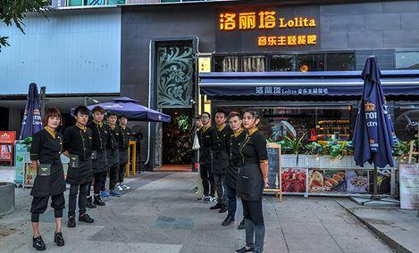洛丽塔lolita音乐餐厅