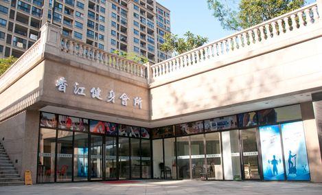 香江健身房
