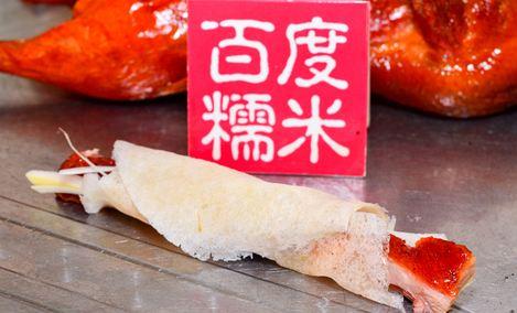 北京片皮烤鸭(阳光医院店)