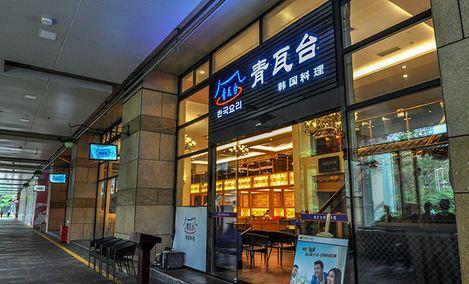 青瓦台韩国料理 - 大图