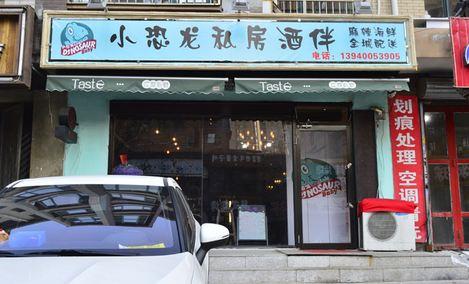 小恐龙私房酒伴(北三路店)