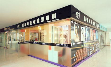 程雅岭化妆造型培训学校