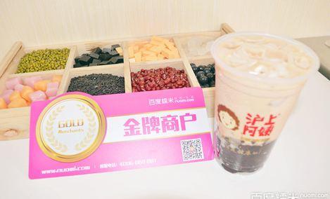 沪上阿姨奶茶(人民路店)