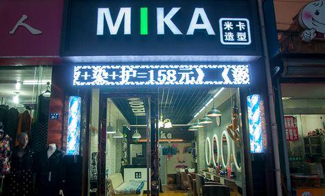 MIKA米卡造型
