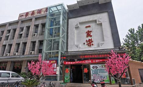 张亮麻辣烫(授权玉桥中路店连锁店)