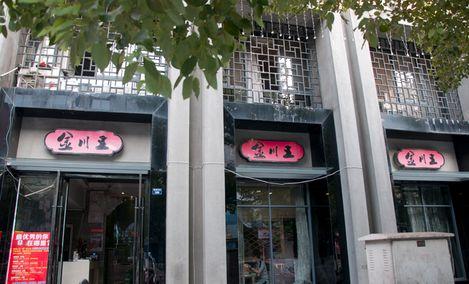 金川王火锅(四小店)