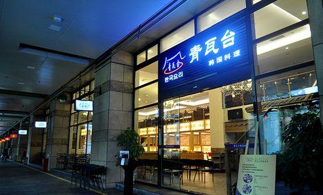 青瓦台韩国料理(中心城店)