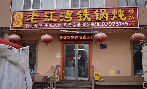 金秀老江湾铁锅炖(香顺街店)