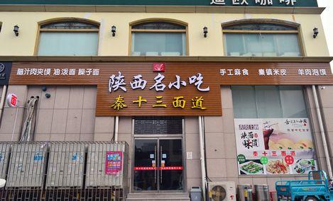 秦十三面道馆