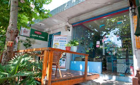 亚米雅米台湾小吃店