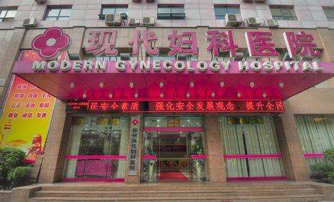 现代妇科医院