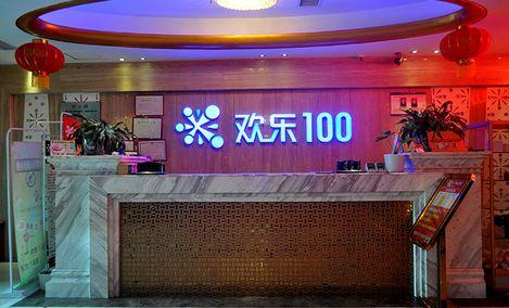 欢乐100氧吧KTV(岗头店)