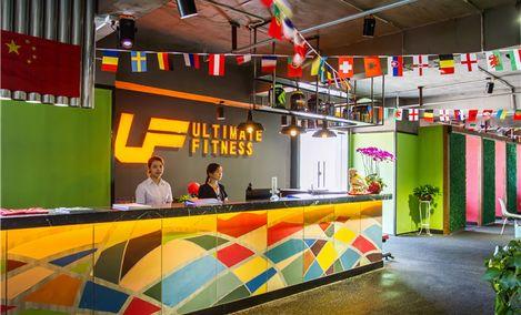 UF极点美式健身俱乐部