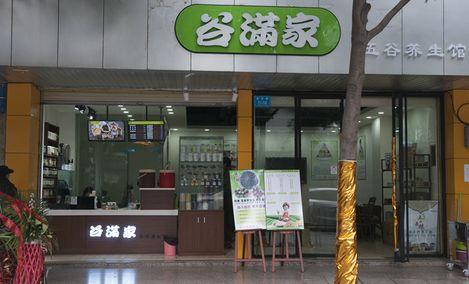 谷满家五谷养生馆(铁牛广场店)