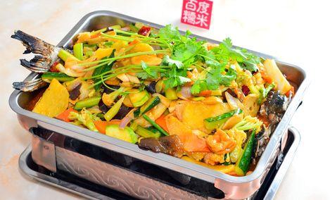 蜀留香烤鱼