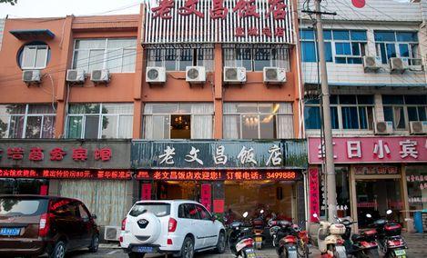 老文昌饭店(总店)