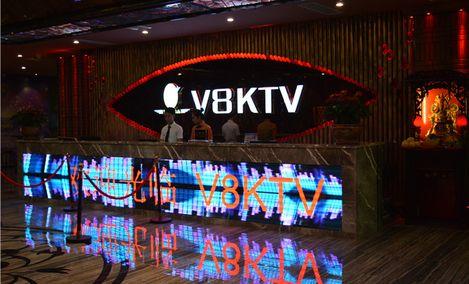 V8量贩式KTV