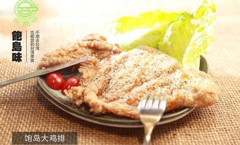 饱岛味台湾料理(万谷慧店)