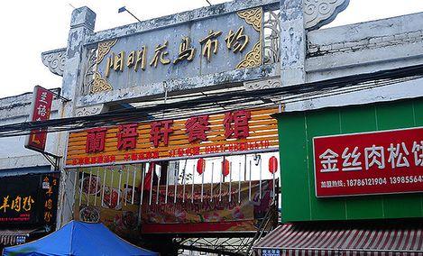 兰语轩餐馆