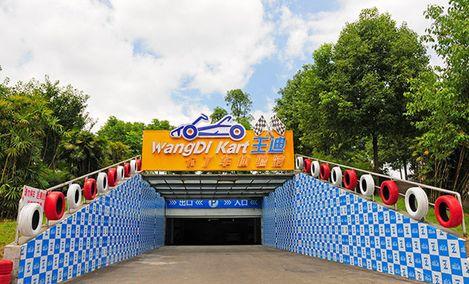 王迪卡丁车体验馆