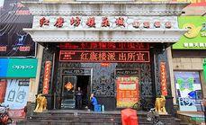 红磨坊娱乐城(红旗楼店)
