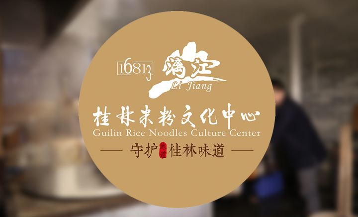 桂林米粉文化中心