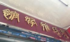 叶氏推拿馆(荔湾店)