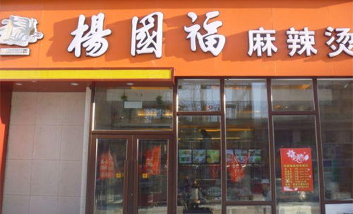 杨国福麻辣烫(土桥华远店)