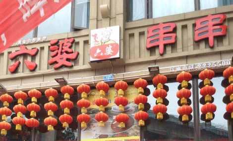六婆串串(蓝光国际店)