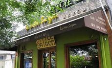 西贡在巴黎亲情套餐