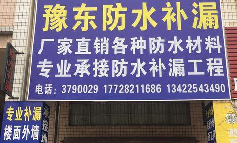 豫东防水工程