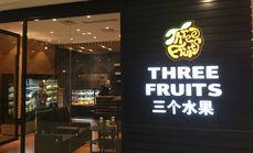 三个水果(万达店)
