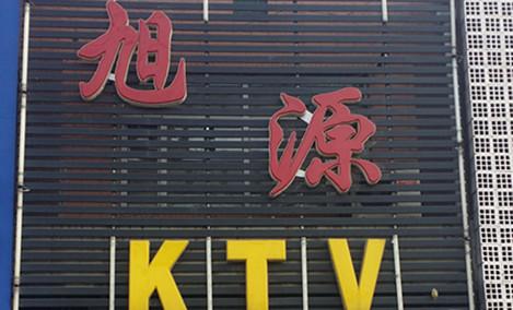 旭源KTV